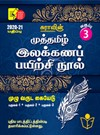 Sura`s 3rd Std Tamil Full Year Workbook(Muthamil Illakana Payirchi) Exam Guide