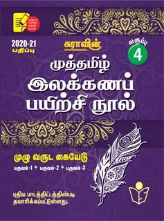 Sura`s 4th Std Tamil Full Year Workbook(Muthamil Illakana Payirchi) Exam Guide