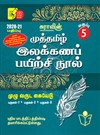 Sura`s 5th Std Tamil Full Year Workbook(Muthamil Illakana Payirchi) Exam Guide