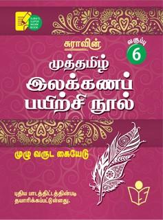 Sura`s 6th Std Tamil Full Year Workbook(Muthamil Illakana Payirchi) Exam Guide