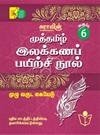 Sura`s 6th Std Tamil Full Year Workbook(Muthamil Illakana Payirchi) Exam Guide