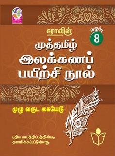 Sura`s 8th Std Tamil Full Year Workbook (Muthamil Illakana Payirchi) Exam Guide