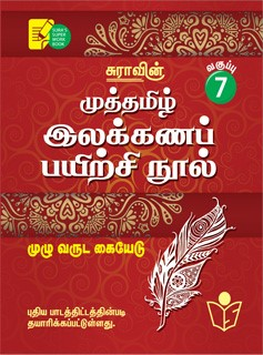 Sura`s 7th Std Tamil Full Year Workbook (Muthamil Illakana Payirchi) Exam Guide