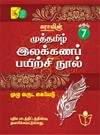 Sura`s 7th Std Tamil Full Year Workbook (Muthamil Illakana Payirchi) Exam Guide