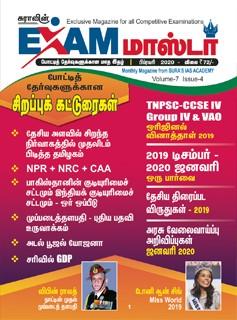 Sura`s Exam Master Monthly Magazine in february 2020