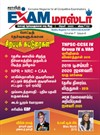 Sura`s Exam Master Monthly Magazine in february 2020