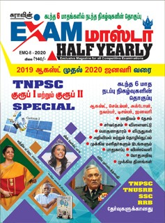 SURA`S Exam Master Half Yearly Magazine (Compilation of important events of last 6 months) August 2019 - January 2020
