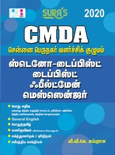 CMDA Steno-Typist Gr-III, Typist, Fieldman, Messenger Exam Books in Tamil Medium 2020