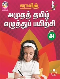 SURA`S Amutha Tamil Eluthu Payichi (Tamil Hand Writing) Books - LKG