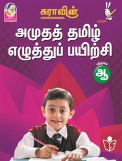SURA`S Amutha Tamil Eluthu Payichi (Tamil Hand Writing) Books - UKG