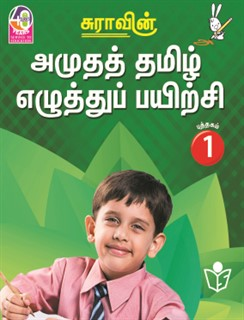 SURA`S Amutha Tamil Eluthu Payichi (Tamil Hand Writing) Books - 1