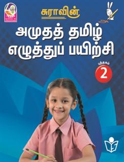 SURA`S Amutha Tamil Eluthu Payichi (Tamil Hand Writing) Books - 2