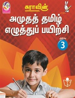 SURA`S Amutha Tamil Eluthu Payichi (Tamil Hand Writing) Books - 3