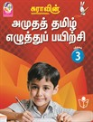 SURA`S Amutha Tamil Eluthu Payichi (Tamil Hand Writing) Books - 3