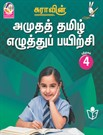 SURA`S Amutha Tamil Eluthu Payichi (Tamil Hand Writing) Books - 4