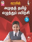 SURA`S Amutha Tamil Eluthu Payichi (Tamil Hand Writing) Books - 5