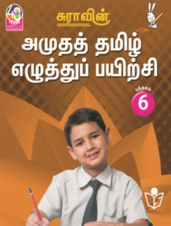SURA`S Amutha Tamil Eluthu Payichi (Tamil Hand Writing) Books - 6