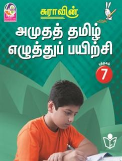 SURA`S Amutha Tamil Eluthu Payichi (Tamil Hand Writing) Books - 7