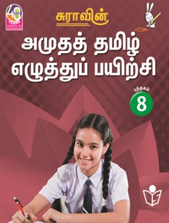SURA`S Amutha Tamil Eluthu Payichi (Tamil Hand Writing) Books - 8