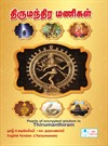 Thirumanthira Manikal - Pearls of encrypted wisdom in Thirumanthiram