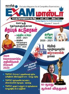 Sura`s Exam Master Monthly Magazine in March 2020