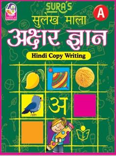 SURA`S Hindi Copy Writing Book A