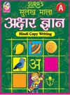 SURA`S Hindi Copy Writing Book A