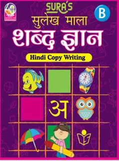 SURA`S Hindi Copy Writing Book B