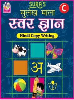SURA`S Hindi Copy Writing Book C