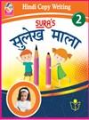 SURA`S Hindi Copy Writing Book 2