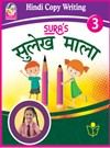 SURA`S Hindi Copy Writing Book 3