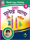 SURA`S Hindi Copy Writing Book 4