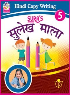 SURA`S Hindi Copy Writing Book 5