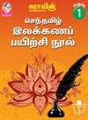 Suras Senthamizh Ilakkana Pairchi Nool (Tamil Grammar Book) 1