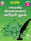 Suras Senthamizh Ilakkana Pairchi Nool (Tamil Grammar Book) 2