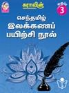 Suras Senthamizh Ilakkana Pairchi Nool (Tamil Grammar Book) 3