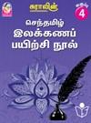 Suras Senthamizh Ilakkana Pairchi Nool (Tamil Grammar Book) 4