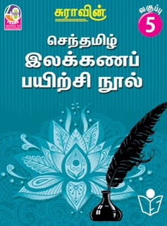 Suras Senthamizh Ilakkana Pairchi Nool (Tamil Grammar Book) 5