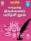Suras Senthamizh Ilakkana Pairchi Nool (Tamil Grammar Book) 6