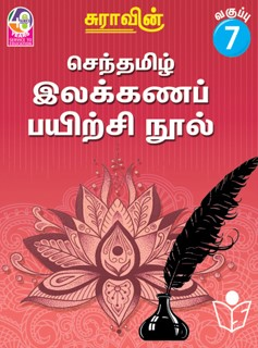 Suras Senthamizh Ilakkana Pairchi Nool (Tamil Grammar Book) 7
