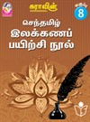 Suras Senthamizh Ilakkana Pairchi Nool (Tamil Grammar Book) 8