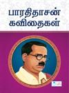 Bharathidasan Kavithaigal