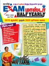SURA`S Exam Master Half Yearly Magazine (Compilation of important events of last 12 months) August 2020
