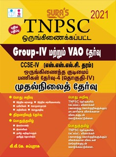 TNPSC Group 4 ( IV ) & VAO (Combined) CCSE IV (SSLC Std) Exam Books Tamil Medium 2021