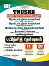 SURA`S TNUSRB Combined Grade II Police Constables(Kavalar), Jail Warders & Firemen Exam Practice Test Papers - LATEST EDITION 2022