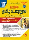 SURA`S 10th Standard Tamil ( Urai Nool ) Reduced Prioritised Syllabus Exam Guides 2021