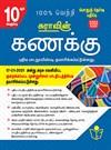 SURA`S 10th std Mathematics Reduced Prioritised Syllabus Exam Guide in Tamil Medium
