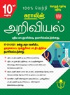 SURA`S 10th std Science Reduced Prioritised Syllabus Exam Guide in Tamil Medium