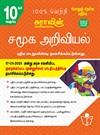 SURA`S 10th std Social Science Reduced Prioritised Syllabus Exam Guide in Tamil Medium