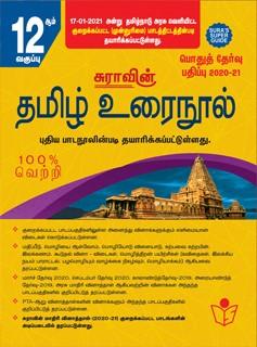 SURA`S 12th Standard Tamil ( Urai Nool ) Reduced Prioritised Syllabus Exam Guides 2021